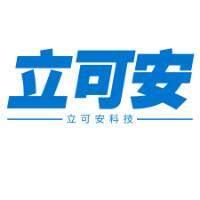 深圳市立可安科技有限公司