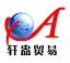 上海軒盎貿易有限公司