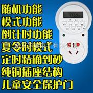 电子定时器 随机功能定时开关 定时插座 秒设置定时器 秒倒计时器