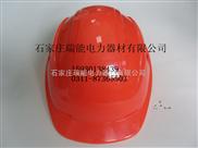 安全帽供应-瑞能电力
