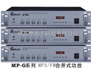 苏里广播推出带MP3/FM功能的公共广播功放