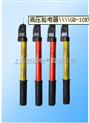 防雨声光验电器/高压验电器