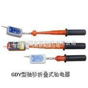 高压验电器GSY-(0.1-10kv)