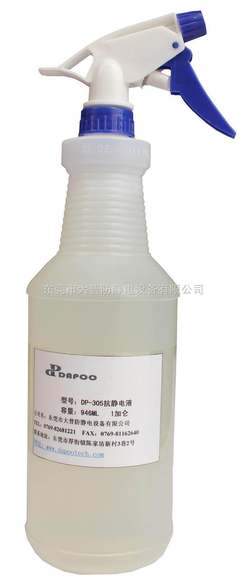 厂家直销防静电液,抗静电液,消除静电液/吸塑专用静电剂