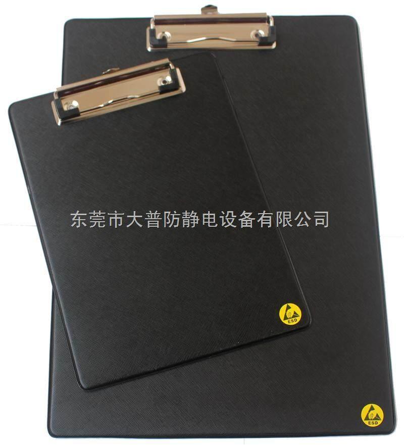厂家直销防静电写字板,防静电抄写板,防静电板夹