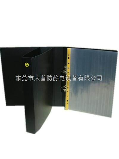厂家直销防静电打孔式文件夹,防静电文件夹