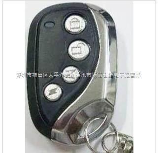 s形四键金属边框拷贝型遥控器|4键调频对拷