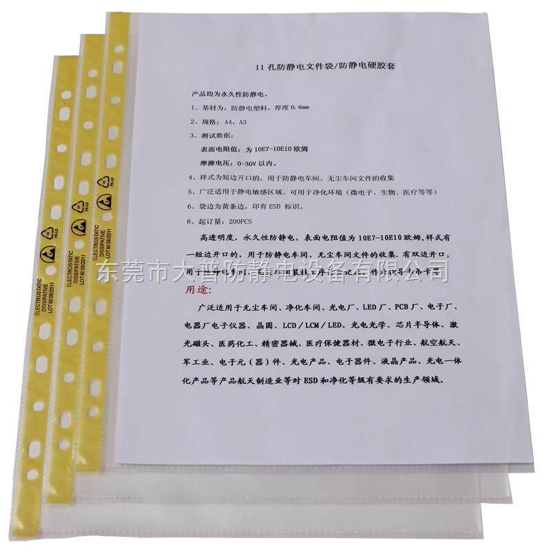 厂家直销防静电11孔文件袋,防静电黄边袋,抗静电文件袋