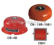 CB-8B,CB-10B警铃