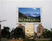 蘭州P10全彩廣告屏批發-室外彩色LED廣告大型大屏幕顯示器