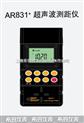 AR831+上海超声波测距仪