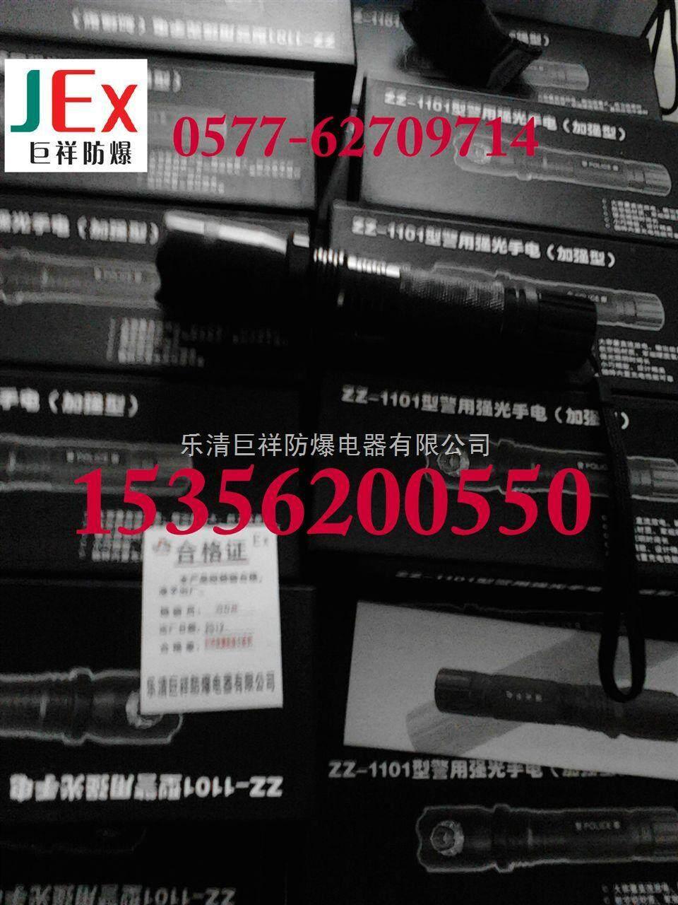 tw308电子防身器 zz1101强光手电筒