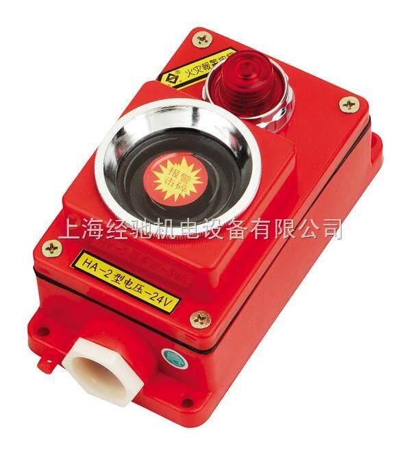 ha-2消防按钮-上海经驰实业有限公司