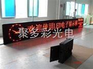 P10單色LED顯示屏