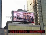【广场LED彩色显示屏】厂家新款推荐