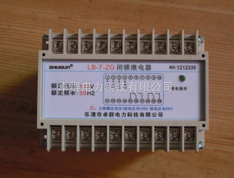 LB-7H闭锁继电器 用途 LB-7H型闭锁继电器(以下简称继电器)用于发电厂及变电所内高压母线带电时防止合接地刀闸。 2LB-7H闭锁继电器 结构 继电器采用JK-32K、H、Q壳体。 3 LB-7H闭锁继电器 技术要求 1. 额定电压:交流100V,50Hz。 2. 继电器施加三相交流额定电压100V(相电压58V)以及在断一相或断两相时,继电器可靠动作,断电时可靠返回。 3.