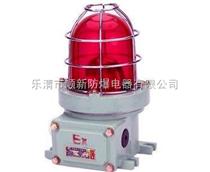 BJL防爆LED聲光報警器