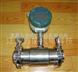 LS-LWGY型渦輪流量計-黃酒流量計廠家供應