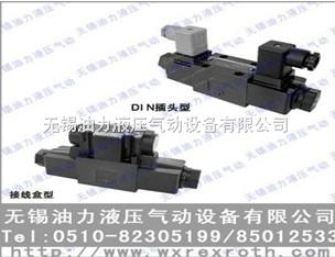 榆次阀 DSG-01-3C2-A100-5G