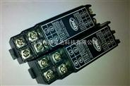 无源4-20mA信号隔离变送器