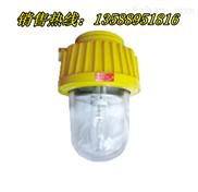 BFC6201〔BFC6201〕「BFC6201」BFC6201防爆平台灯