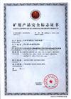 煤安证认证电缆  MKVV煤矿用控制电缆厂家