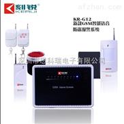 供应深圳厂家GSM手机卡报警器套装