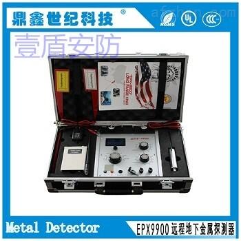 epx9900-epx9900远程地下金属探测器-深圳市鼎鑫世纪
