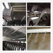 新疆轧花厂用喷雾加湿器