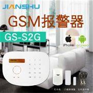 金安科技简舒GS-S2G gsm防盗报警器支持网络摄像机远程监控
