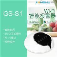 金安科技GS-S1简舒家居防盗报警器wifi智能防盗报警器手机远程APP控制
