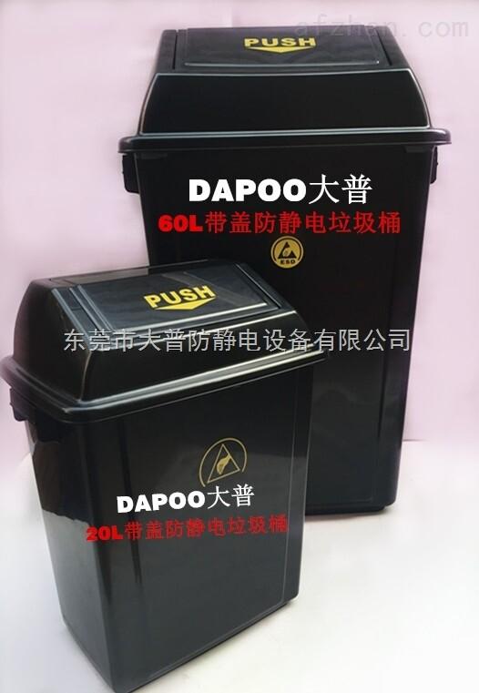 440*310*600MM超大容量防靜電垃圾桶60L