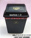 加厚20L防静电垃圾桶