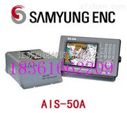 韩国三荣AIS-50A船舶自动识别系统