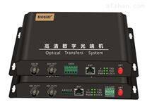 3G/HD/SD-SDI高清数字光端机  HS-8801SDI