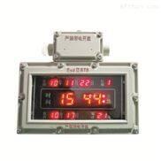 SBD3106防爆数字时钟