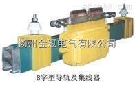 DHG-8字系列单极导管式滑触线