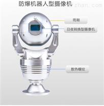 防爆机器人型摄像机,变速云台