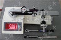 扭力扳手检定仪扭力扳手检定仪重量