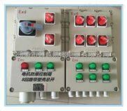 BXK58防爆配电控制箱