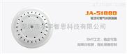 艾礼安可燃气体探测器JA-5188D