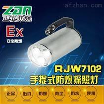 海洋王RJW7102手提式防爆探照灯 厂家直销