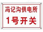 供应安全标志牌