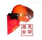 居思安消防防护用品出售ZMK-3型照明头盔质优价廉