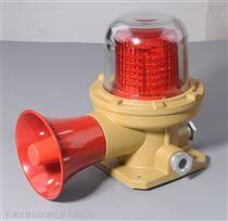 BBJ防爆LED声光报警器180dB大喇叭声光报警器