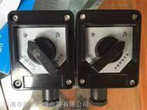 BKG-16防爆防腐照明開關廠家