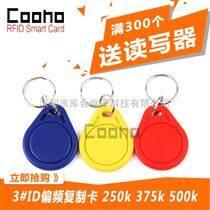 250/375/500KHZ偏频ID钥匙扣 复制加密RFID锁 3号读写防复制频率