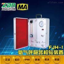 FJH-1型氧气呼吸器校验装置 救护装备