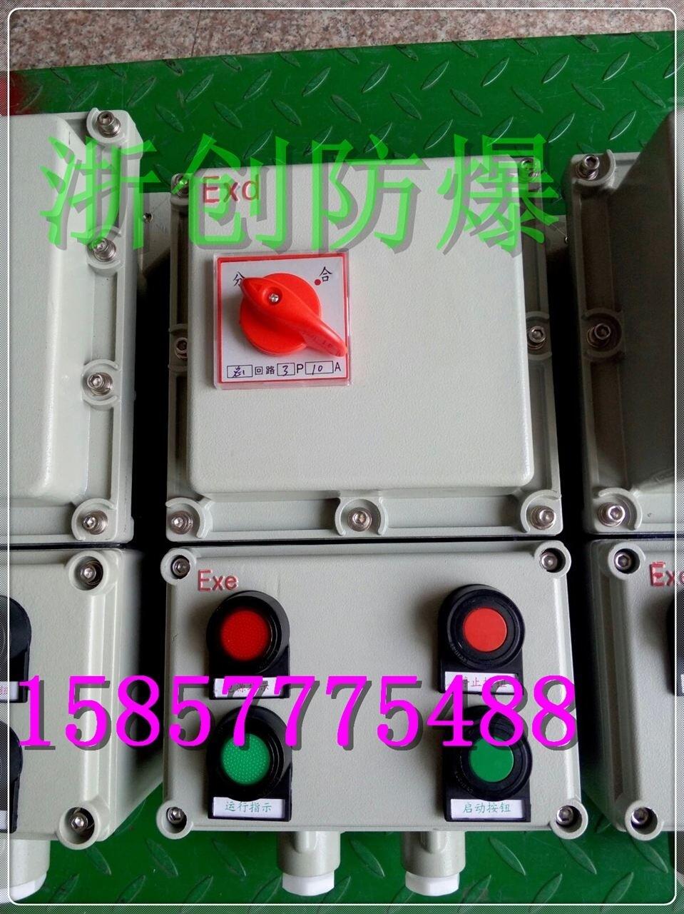 防爆电动机保护控制箱