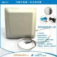 RFID读写器,无源中距离一体式读写器